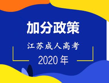 2020年江苏成人高考加分录取照顾政策