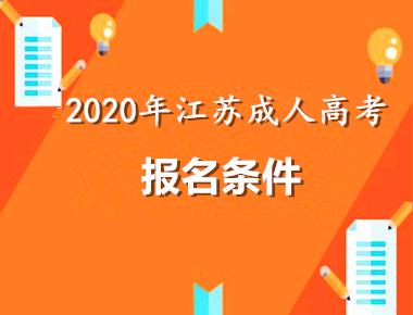 2020年江苏成人高考报名条件