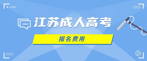2020年江苏成人高考报名费用标准